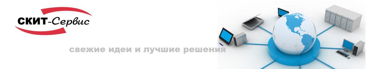 СКИТ-Сервис